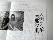 他の写真3: ギリギリマガジン      6号